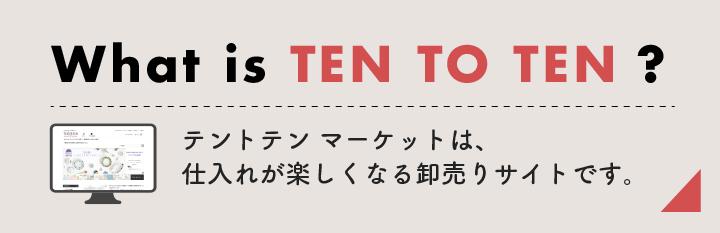 TEN TO TENとは?