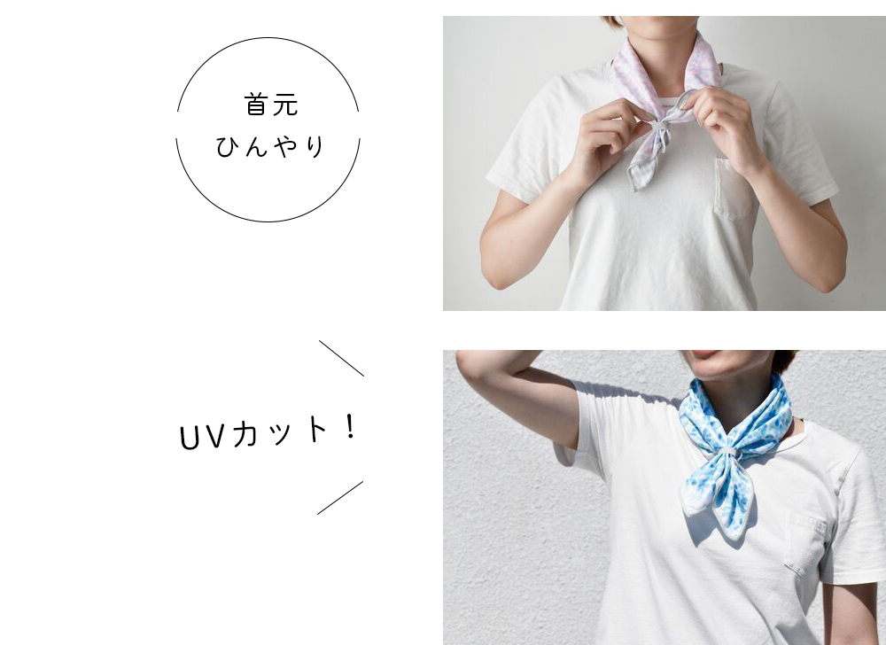 ひんやりクールスカーフ