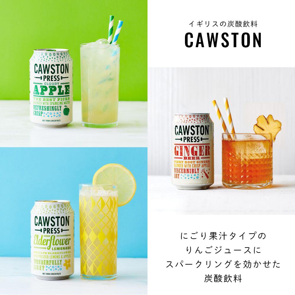 イギリスの炭酸飲料、CAWSTON