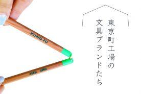 文具の名品!東京町工場の【こだわり文具】を仕入れたい!